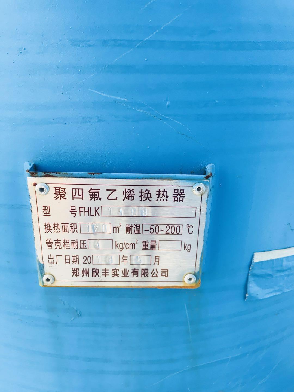 客户安装使用中的聚四氟乙烯换热器1